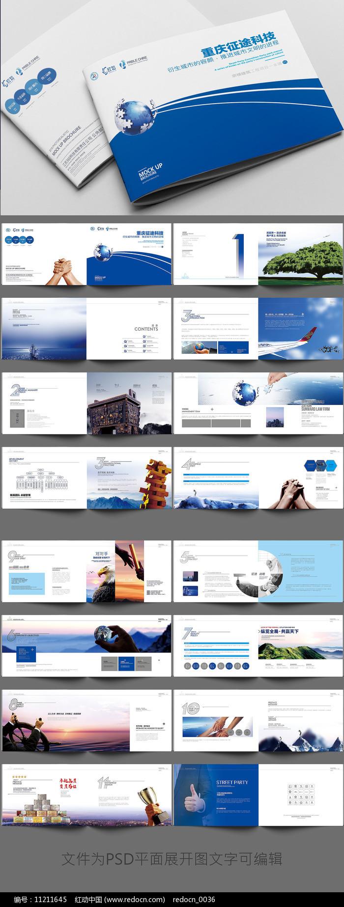 大气横版企业文化手册图片