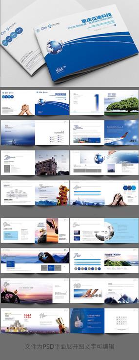 大气横版企业文化手册