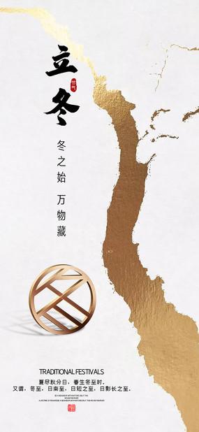 大气立冬24节气海报设计
