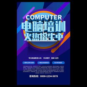 电脑培训班宣传海报