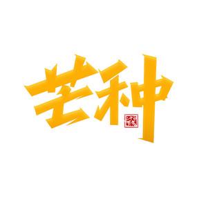 二十四节气芒种艺术字