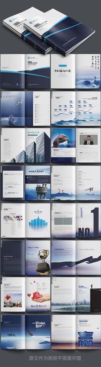 高端公司集团宣传手册设计
