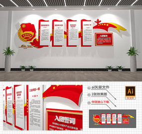 红色大气校园共青团文化墙
