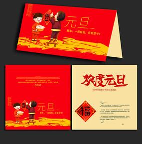 红色喜庆元旦文化邀请函贺卡设计