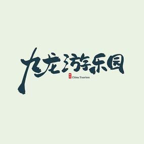 九龙游乐园书法字