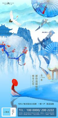 立冬节气山水意境地产宣传海报