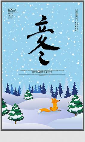 立冬宣传海报
