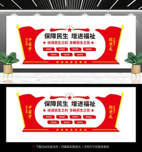 民生宣传文化墙设计
