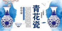青花瓷中国风海报