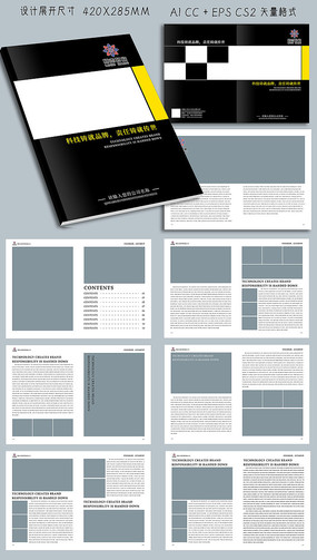 企业高档宣传画册设计