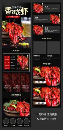 淘宝小龙虾美食详情页