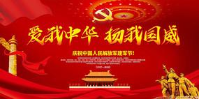 我爱你中国国庆节活动展板