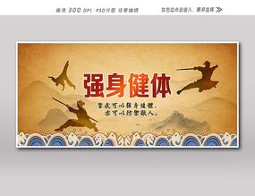 武术学校文化展板