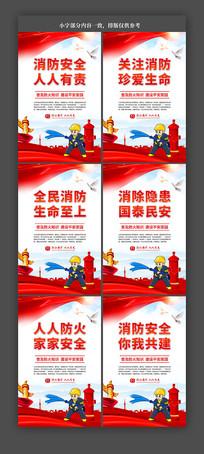 消防安全标语口号展板设计