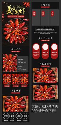 小龙虾详情页设计