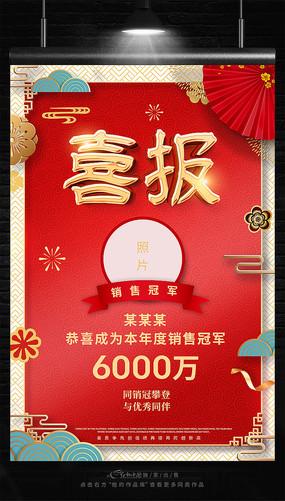 中国风光荣榜英雄榜销售冠军喜报海报