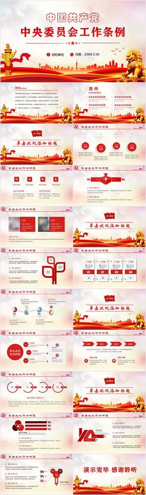 中国共产党中央委员会工作条例PPT