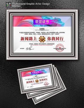 中国记者节荣誉证书奖状模板