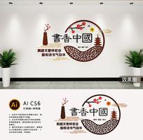 中式书香中国校园文化墙设计