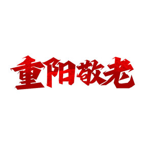 重阳敬老艺术字