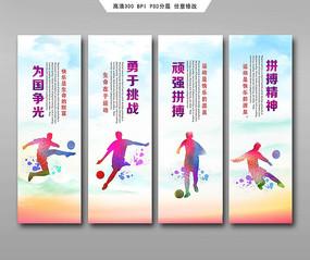 足球训练营展板设计