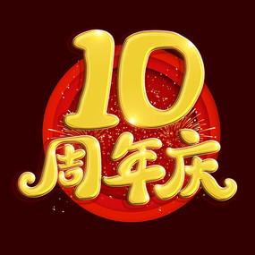 周年庆金色卡通气球字