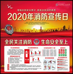 2020年全国消防宣传展板