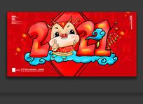 2021新年海报设计