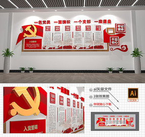 3D新时代入党誓词形象墙宣传栏