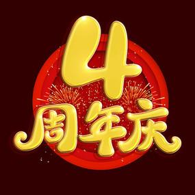 4周年庆金色卡通气球字