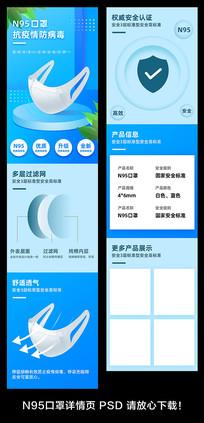 N95口罩详情页设计
