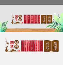 古典国学经典儒家文化文化墙