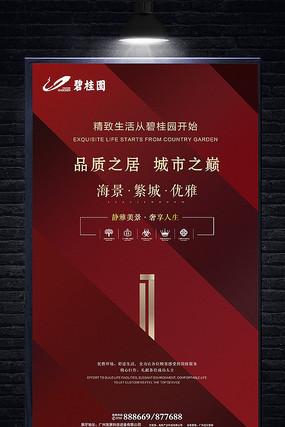 红色地产海报设计