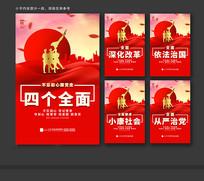 红色四个全面展板设计