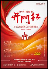 红色宣传海报设计