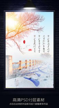简约唯美立冬宣传海报设计