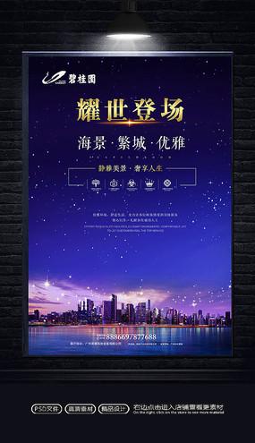 蓝色大气地产海报设计