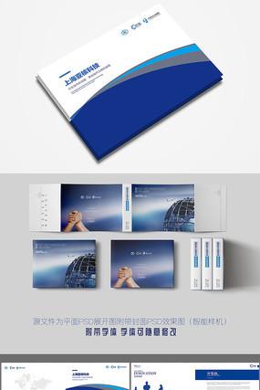 藍色橫版企業宣傳冊模板