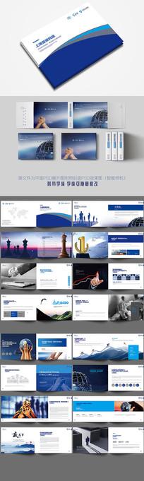 蓝色横版企业宣传册模板