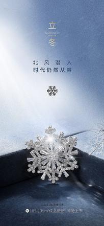立冬24节气海报设计