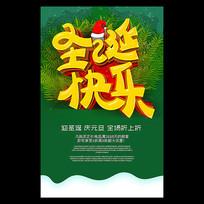 绿色背景圣诞节海报