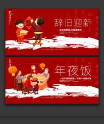 年夜饭春节海报设计
