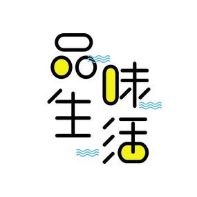 品味生活字体设计