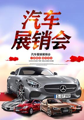 汽车展宣传海报