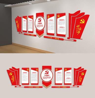 入党誓词党员之家基层党建活动室文化墙