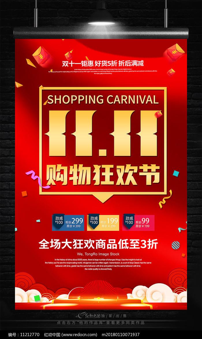 双11双十一购物狂欢节促销海报图片
