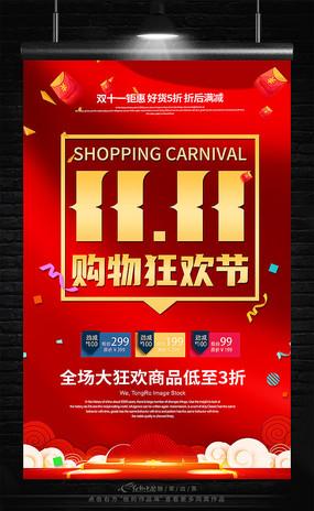 双11双十一购物狂欢节促销海报