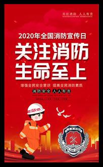 消防宣传日主题海报设计