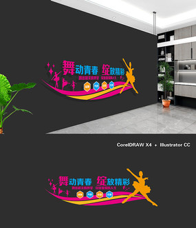 校园舞蹈标语文化墙设计