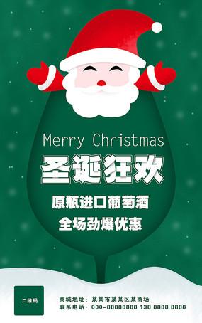 原創綠色圣誕狂歡紅酒海報